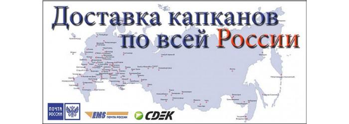 Доставка по России капканов